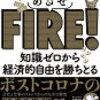 「仮面FIRE」と言う選択