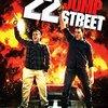 【感想】22ジャンプストリート あの傑作の続編