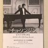 チョ・ソンジン ピアノ・リサイタル at Suntory Hall
