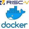 RISC-VツールセットをインストールしたDockerコンテナ作成(1. 検討)