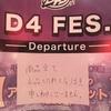 【エムPの昨日夢叶(ゆめかな)】第1444回『ファンの大歓声で成長する「D4DJ」の素晴らしさに触れた夢叶なのだ!?』[1月31日]