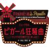 月組『ピガール狂騒曲』観劇