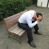 自己都合で会社を辞めた後に知っておきたい失業保険の話