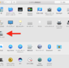 macOS Sierraのシステム環境設定画面がなんか気持ち悪い