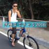 【まとめ】神奈川から沖縄まで自転車で一人でチャリ旅 〜旅のしおり〜