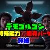 【DBD】新キラー「デモゴルゴン」特殊能力&固有パーク詳細!強い!?【デッドバイデイライト】