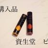 【購入品】SHISEIDO ピコのリップ2色レビュー