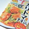 簡単お手軽飯!KAGOMEの「ガリトマチキン」を作ってみた!