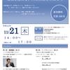 日本CCRC協会設立シンポジウムのご案内