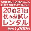 枕ジプシー必見!枕を1000円で3週間レンタルできるサービス