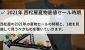 【2021年】西松屋の夏物セールはいつから?1歳の買うべき物編«2020年の底値は9月»