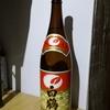 飲酒減らしたいのに一升瓶の日本酒買ってしまった