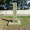 「慶徳小学校発祥之地」碑
