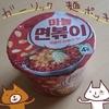 ガーリック麺ポッキの作り方と食べた感想【韓国のカップ麺】