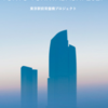 #515 390mタワーの容積率は1860%に! 常盤橋B棟は63階建に変更