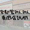 宇都宮みんみん真岡店で餃子メシ