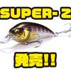 【Megabass】名作クランクZ-CRANKがLBO搭載で蘇る「SUPER- Z」発売!