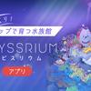 本日のおすすめアプリ(アビスリウム - タップで育つ水族館)