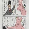 スキウサギ「スキウサギ フォーエバー」