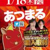 1月後半札幌近郊ライター来店イベント予定
