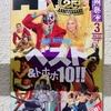 映画秘宝 2020年3月号 休刊号