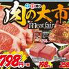 企画 メインテーマ 肉の大市 イズミヤ 1月27日号