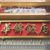 【華錦飯店】海鮮中華を堪能するなら、迷わずここに行け!!【今日の横浜中華街ランチ】