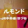 【四ツ谷喫茶】喫茶室「ルモンド」男性向け漫画に囲まれて飲むレモンスカッシュ