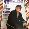 ソシサ会 会長 インタビュ-  (前編)