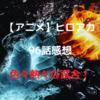 【アニメ】ヒロアカ96話感想 色々熱々な試合!
