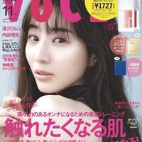 【必見】VOCEで初表紙!田中みな実プロデュースのトンデモ企画がヤバすぎる!