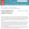【対訳】仮想資産と関連する事業者に関する公式声明 Public Statement on Virtual Assets and Related Providers