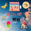 【Uber Eats】埼玉県熊谷市は注文、配達できるエリアなの?