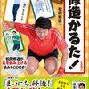 あの松岡修造さんの新たな熱血商品!熱くなりすぎるカルタ「修造カルタ」番組スマステで紹介。