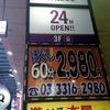 【口コミ】エニタイムフィットネス 店舗設備レビュー  高円寺店