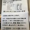 阪急電車とミラクル宝塚