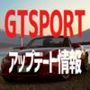 【GTSPORT】2019年10月のアップデートについての最新情報