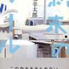 伊坂幸太郎「終末のフール」