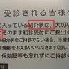 【信書開封罪?】病院の紹介状を勝手に開封した高槻市役所
