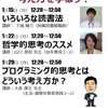 月曜○○講座1月の予定(山口先生,大森先生の講義あり)