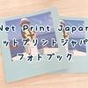 ネットプリントジャパンのフォトブックレビュー