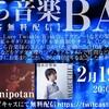 2/19 20:00無観客無料配信「くじら音楽BAR」