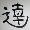 今日の漢字355