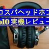【今だけセール!】OneOdioの超コスパヘッドホンPro10を実機レビュー!おすすめのイコライザ設定も紹介!