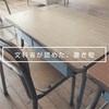 文科省「置き勉解禁」から見る日本の教科書制度について