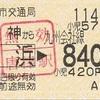 天神から姪浜→九州会社線840円区間 乗車券
