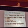 京都教育大学附属桃山小学校 教育実践研究発表会 レポート No.6(2018年2月23日)
