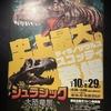 7/16(金)から7/18(日)。「ジュラシック大恐竜展」。夏休み目前。