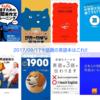 【2017/09/17版】今話題の英語学習本はこれ!! Amazon英語本のレビュー数ランキングTOP128冊!!
