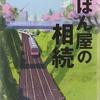 池井戸潤さんの「かばん屋の相続」を読みました